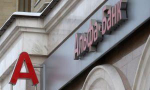 Альфа-банк перестанет выдавать кредиты в магазинах