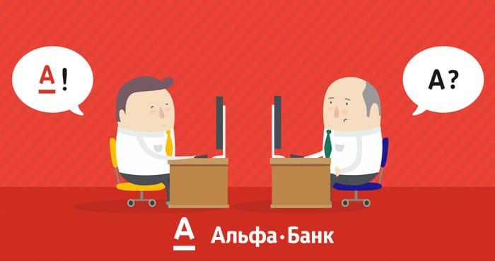 личный кабинет Альфа Банк и вход в интернет-банк
