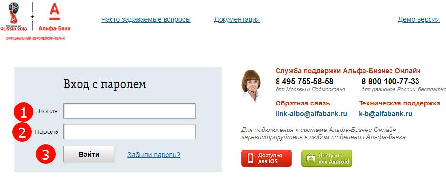вход в систему альфа бизнес онлайн по логину и паролю