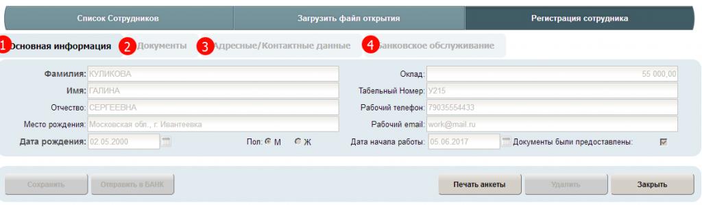 добавление новых сотрудников в системе Альфа бизнес онлайн