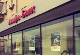 Альфа-Банк внедрил электронную госрегистрацию сделок с недвижимостью