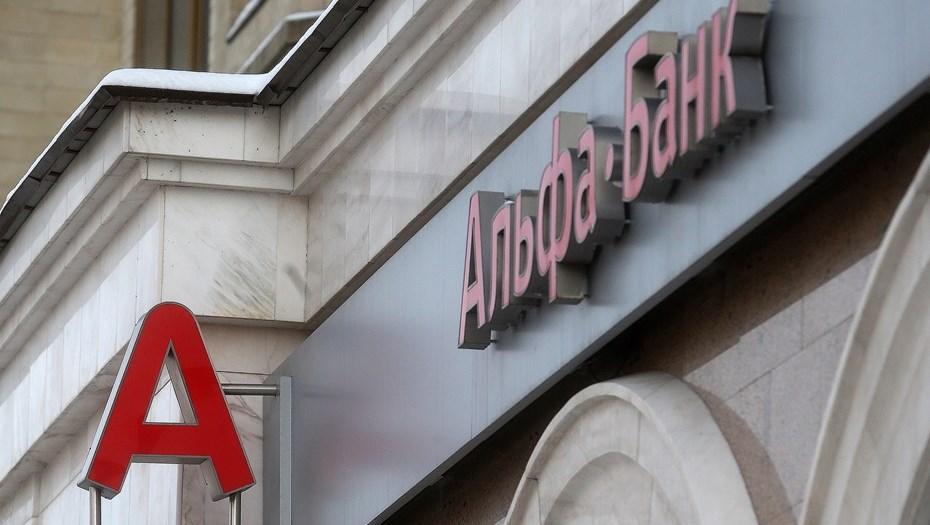 Картинки по запросу переговоры о продаже альфа банка